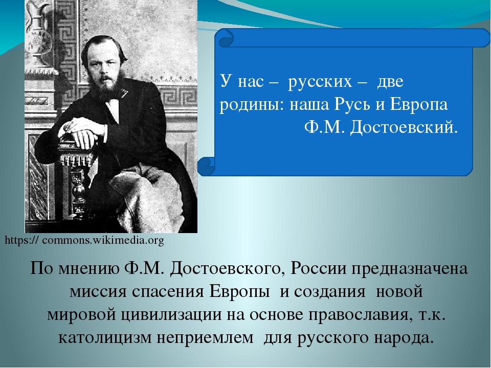 По мнению Ф.М. Достоевского, России предназначена миссия спасения Европы и с...