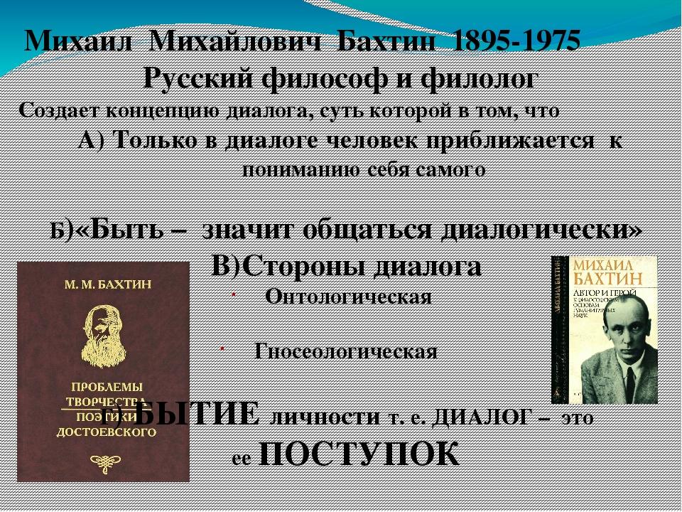 Михаил Михайлович Бахтин 1895-1975 Русский философ и филолог Создает концепци...