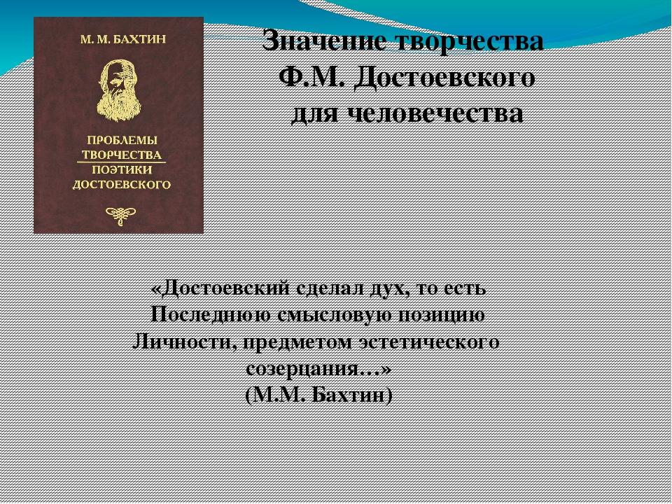 «Достоевский сделал дух, то есть Последнюю смысловую позицию Личности, предме...