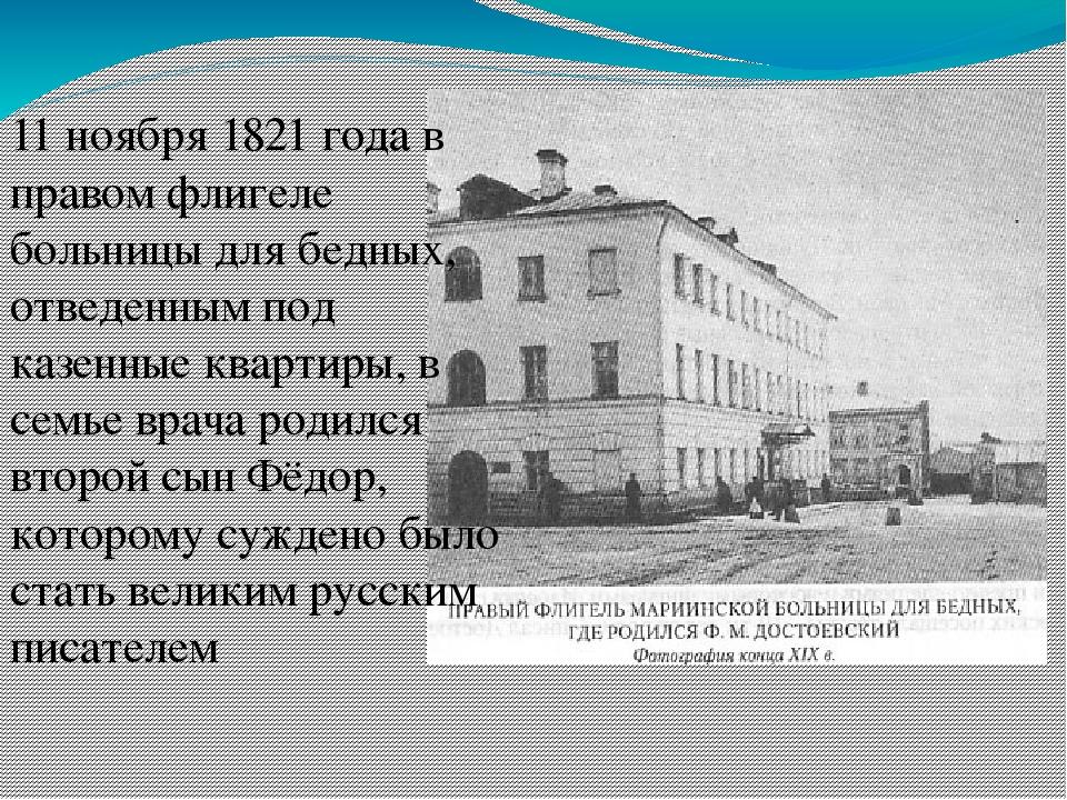 11 ноября 1821 года в правом флигеле больницы для бедных, отведенным под казе...