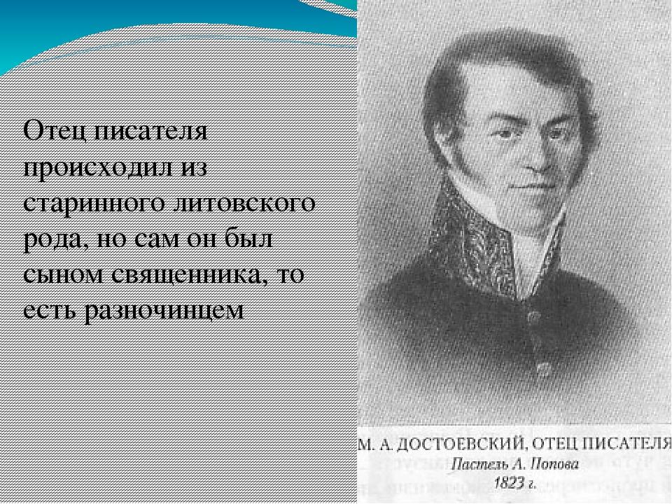 Отец писателя происходил из старинного литовского рода, но сам он был сыном с...