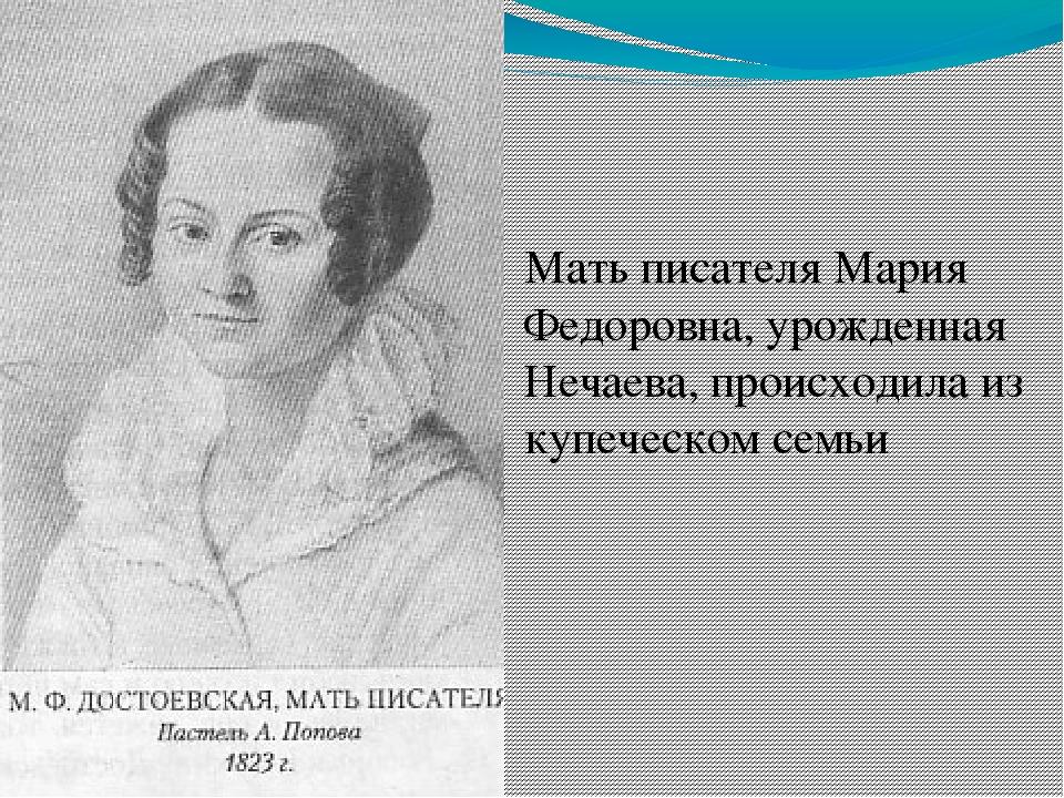 Мать писателя Мария Федоровна, урожденная Нечаева, происходила из купеческом...
