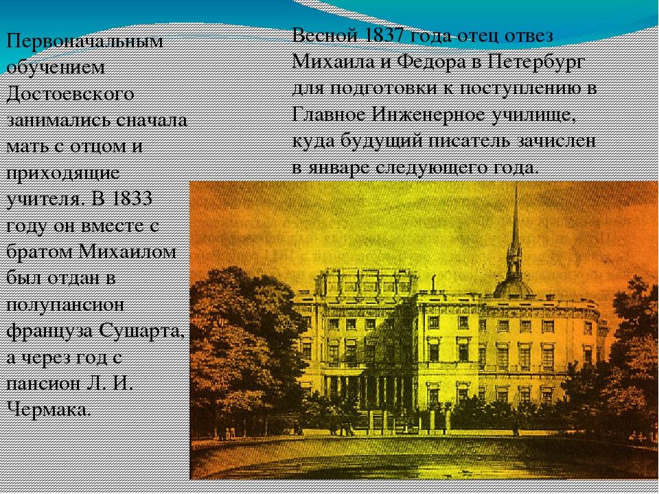 Весной 1837 года отец отвез Михаила и Федора в Петербург для подготовки к пос...