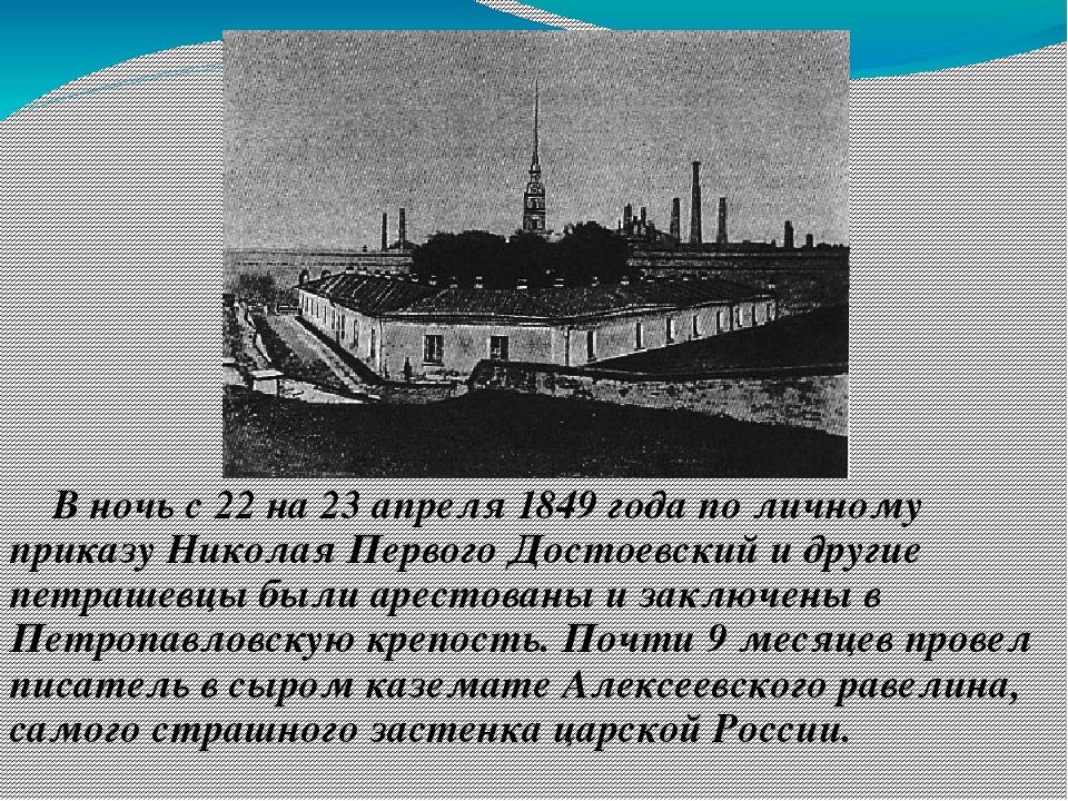 В ночь с 22 на 23 апреля 1849 года по личному приказу Николая Первого Достое...