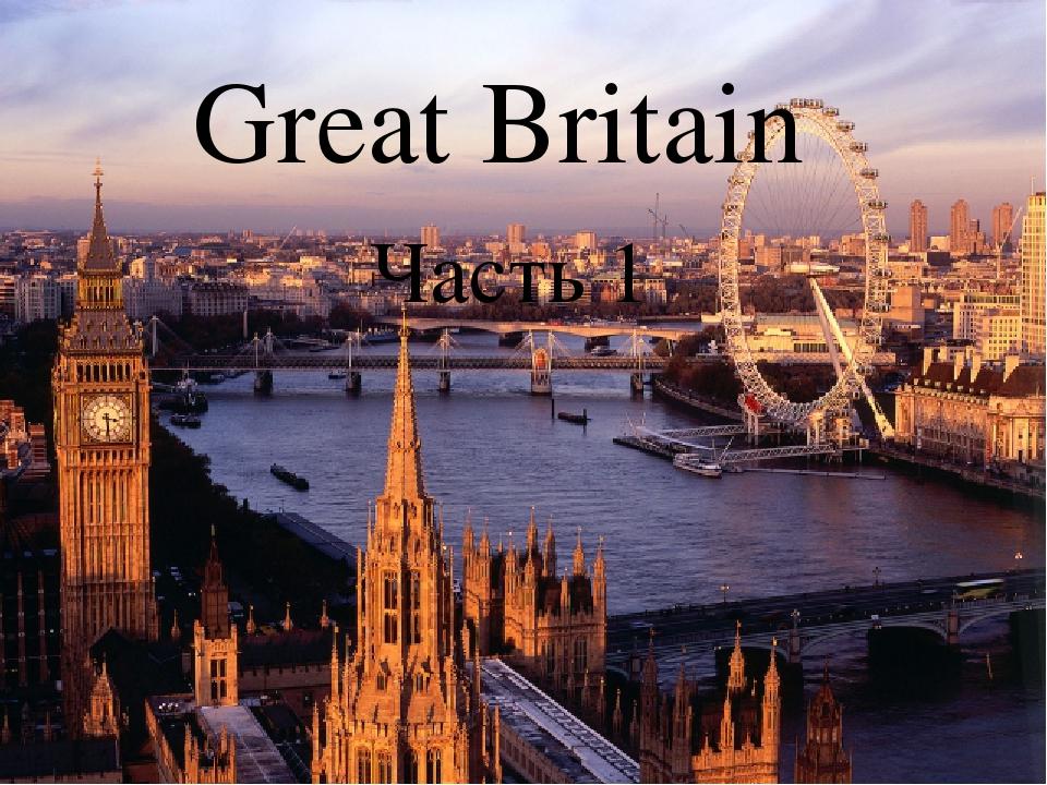 Great Britain Часть 1