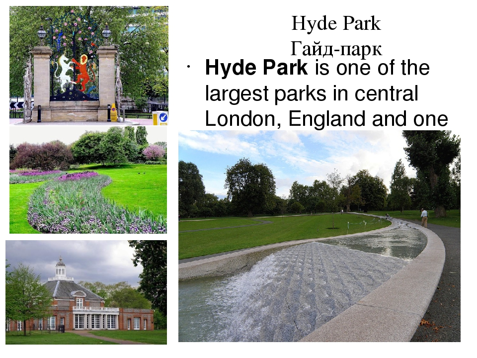 Hyde Park Гайд-парк Hyde Park is one of the largest parks in central London,...