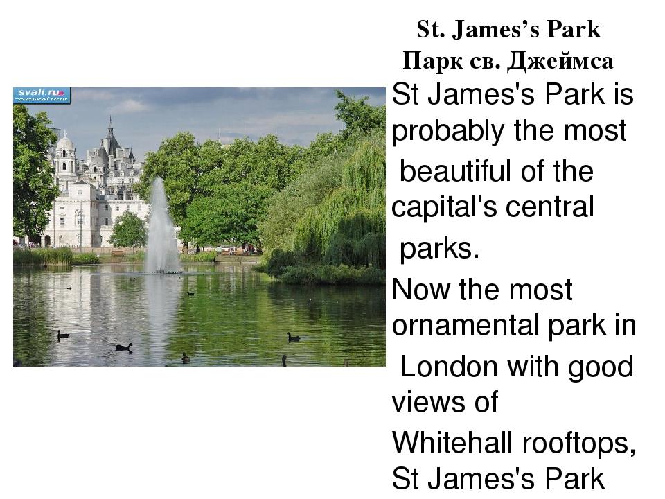St. James's Park Парк св. Джеймса St James's Park is probably the most beauti...