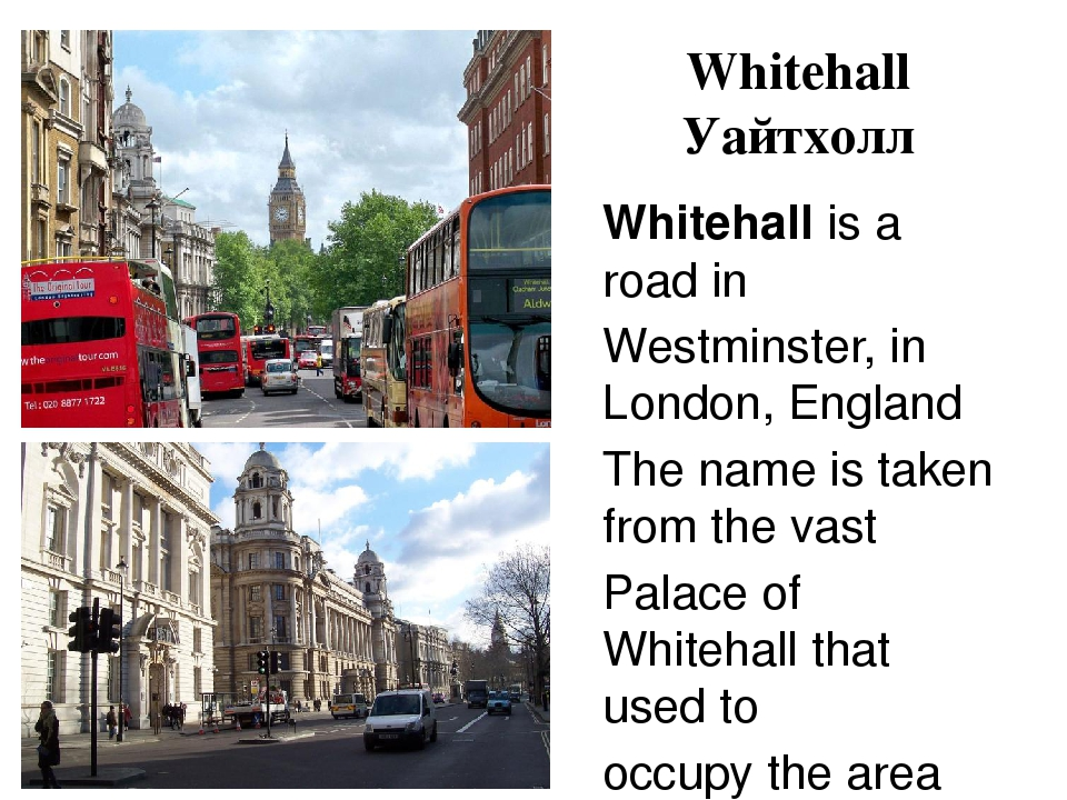 Whitehall Уайтхолл Whitehall is a road in Westminster, in London, England The...