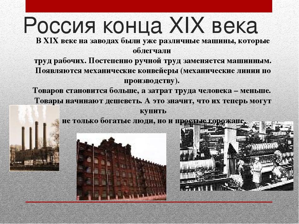 Россия конца XIX века В XIX веке на заводах были уже различные машины, которы...