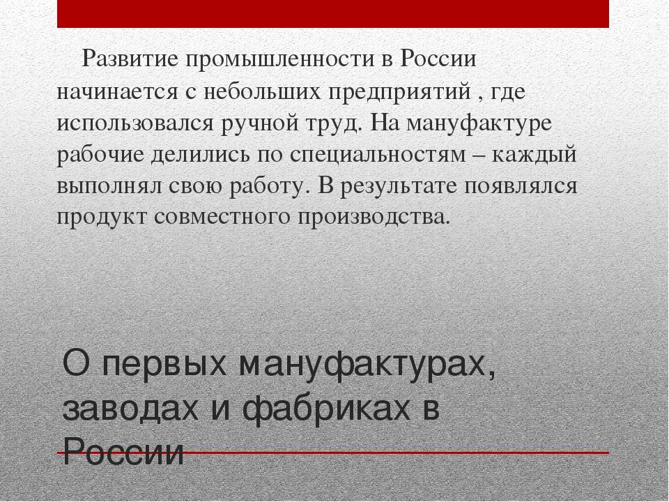 О первых мануфактурах, заводах и фабриках в России Развитие промышленности в...