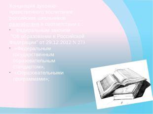 Концепция духовно-нравственного воспитания российских школьников разработана