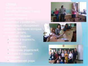 СЕМЬЯ Россия начинается сроссийской семьи. Семья создает человека иподдержи