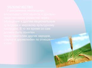 ЧЕЛОВЕЧЕСТВО Уроссиянина необходимо воспитывать способность кдуховно-нравс