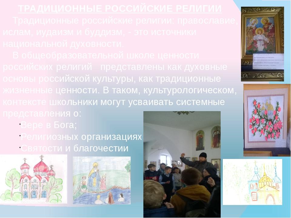 ТРАДИЦИОННЫЕРОССИЙСКИЕ РЕЛИГИИ Традиционные российские религии: православие...
