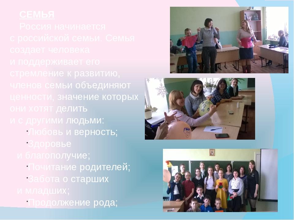 СЕМЬЯ Россия начинается сроссийской семьи. Семья создает человека иподдержи...