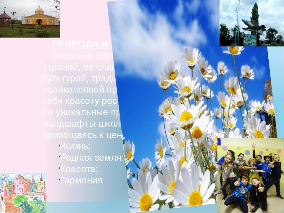 ПРИРОДАИИСКУССТВО Россияне вправе гордиться своей страной, ееславной истор...
