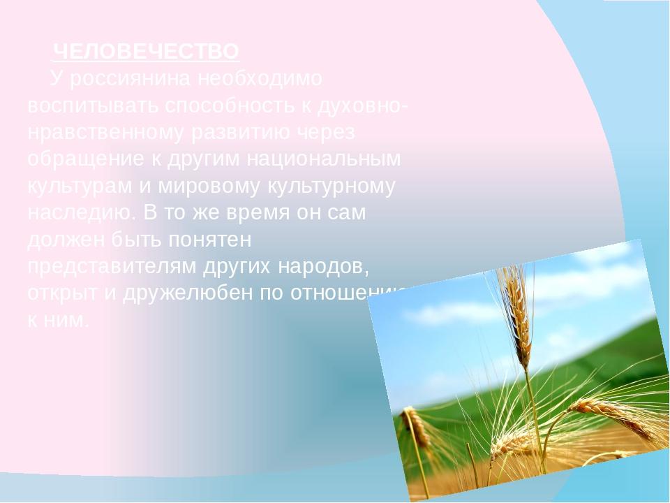 ЧЕЛОВЕЧЕСТВО Уроссиянина необходимо воспитывать способность кдуховно-нравс...