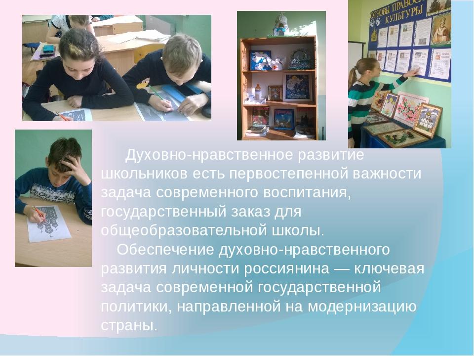 Духовно-нравственное развитие школьников есть первостепенной важности задача...
