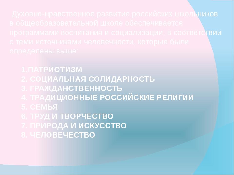 Духовно-нравственное развитие российских школьников вобщеобразовательной шк...