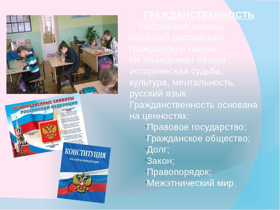 ГРАЖДАНСТВЕННОСТЬ Российские народы образуют российскую гражданскую нацию. И...
