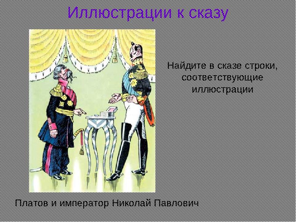 Слово императора картинки