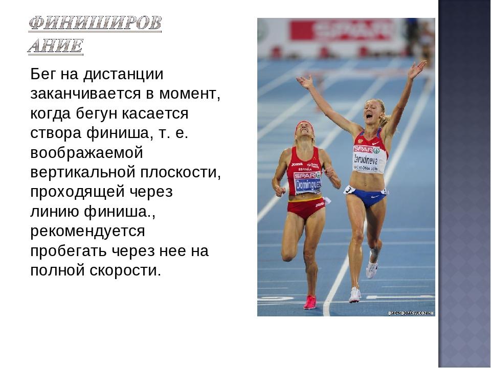 Бег на дистанции заканчивается в момент, когда бегун касается створа финиш...