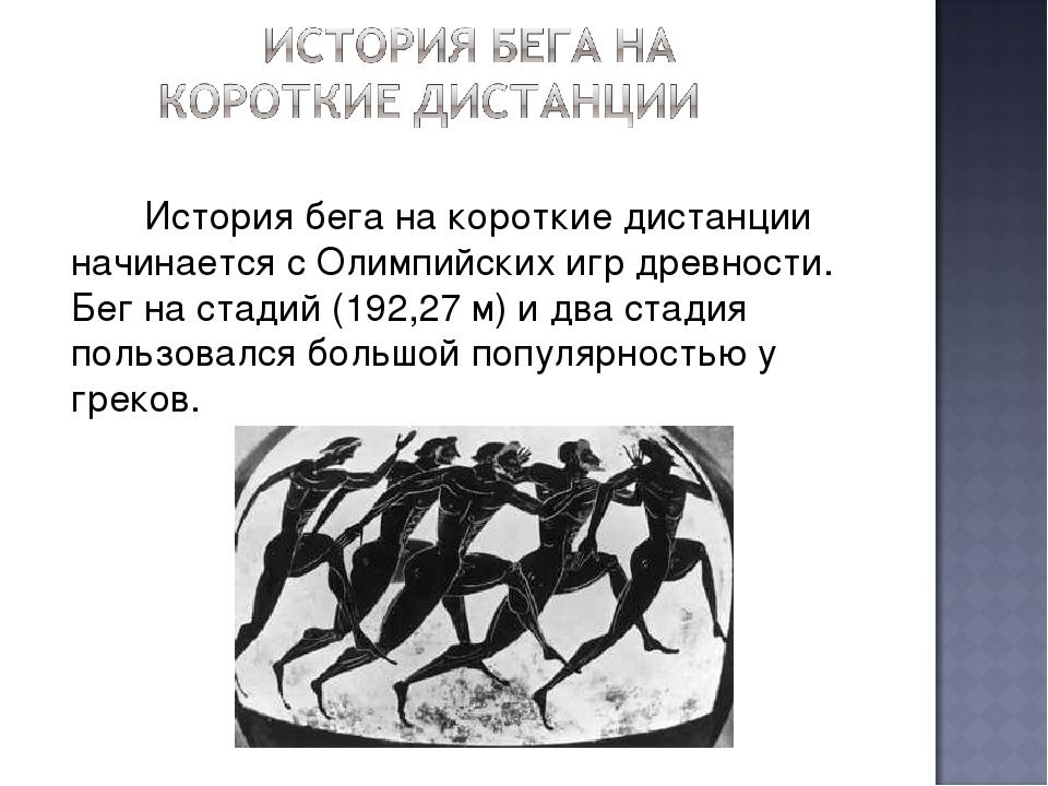 История бега на короткие дистанции начинается с Олимпийских игр древности....