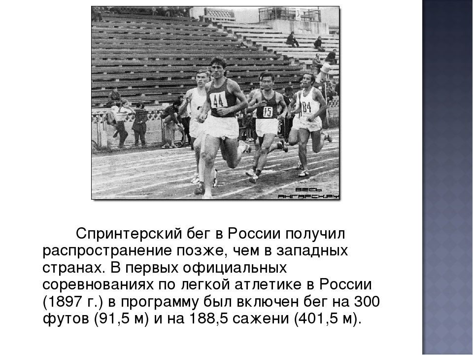 Спринтерский бег в России получил распространение позже, чем в западных стр...