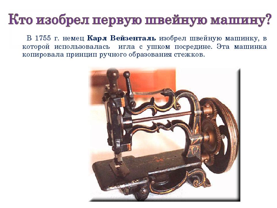 россии самым первая швейная машина фото кто изобрел запрещены