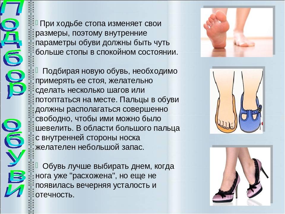 Как подобрать обувь если пальцы длинные фото