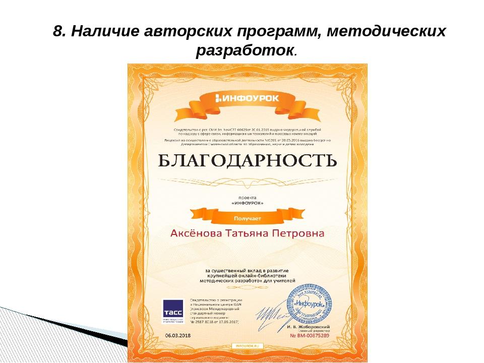 8. Наличие авторских программ, методических разработок.