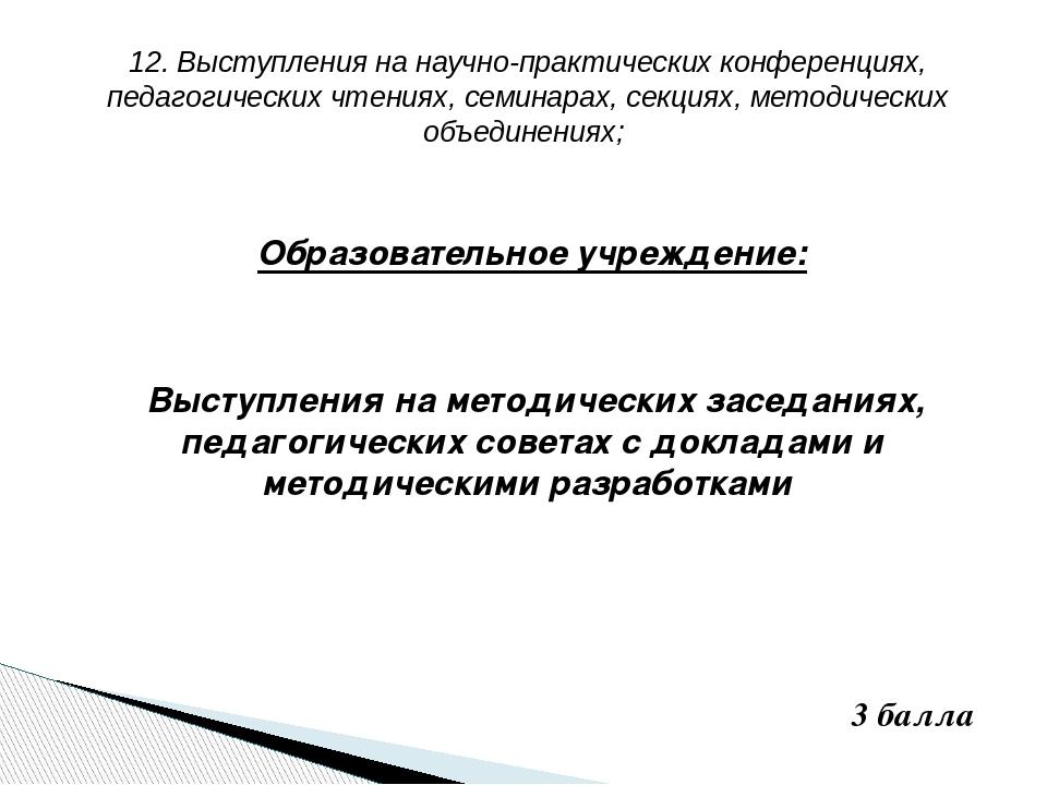 12. Выступления на научно-практических конференциях, педагогических чтениях,...