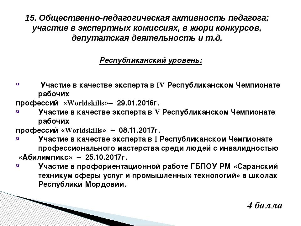 15. Общественно-педагогическая активность педагога: участие в экспертных коми...