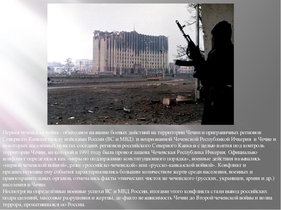 Курсовая работа на тему вооруженные конфликты 9174