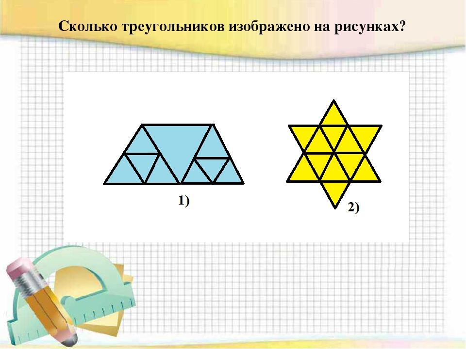 количество треугольников на картинке фото