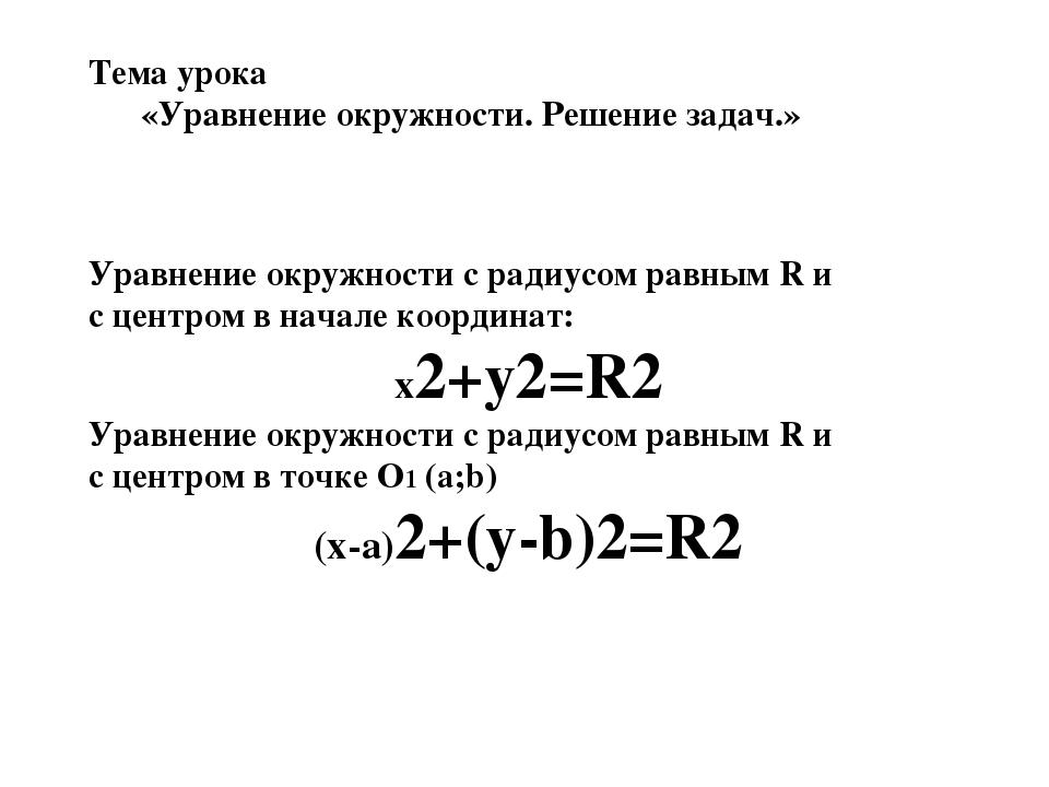Тема урока «Уравнение окружности. Решение задач.» Уравнение окружности с рад...