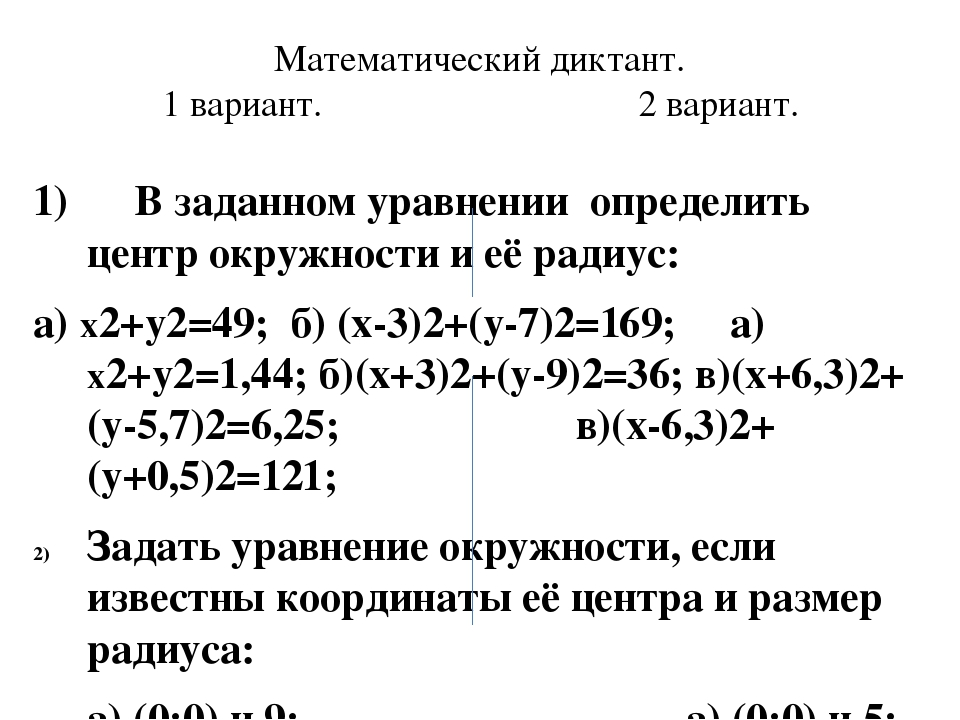 Математический диктант. 1 вариант. 2 вариант. 1)В заданном уравнении определ...