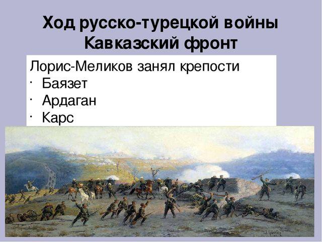 История русско турецких войн картинки