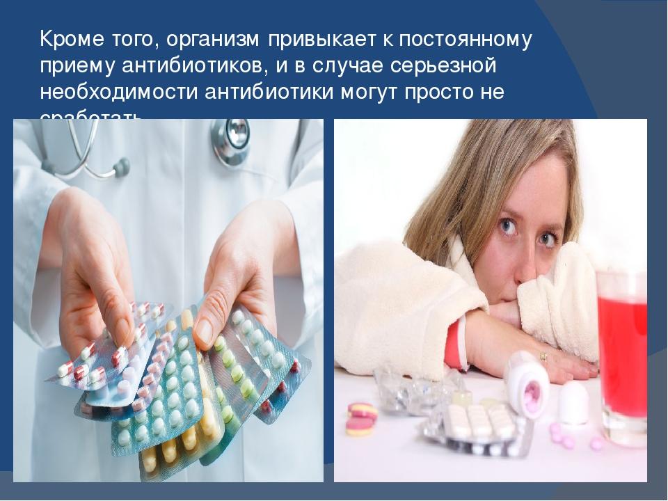 Что поможет после антибиотиков