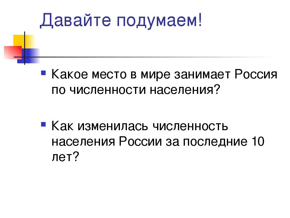 какое место занимает россия по населению