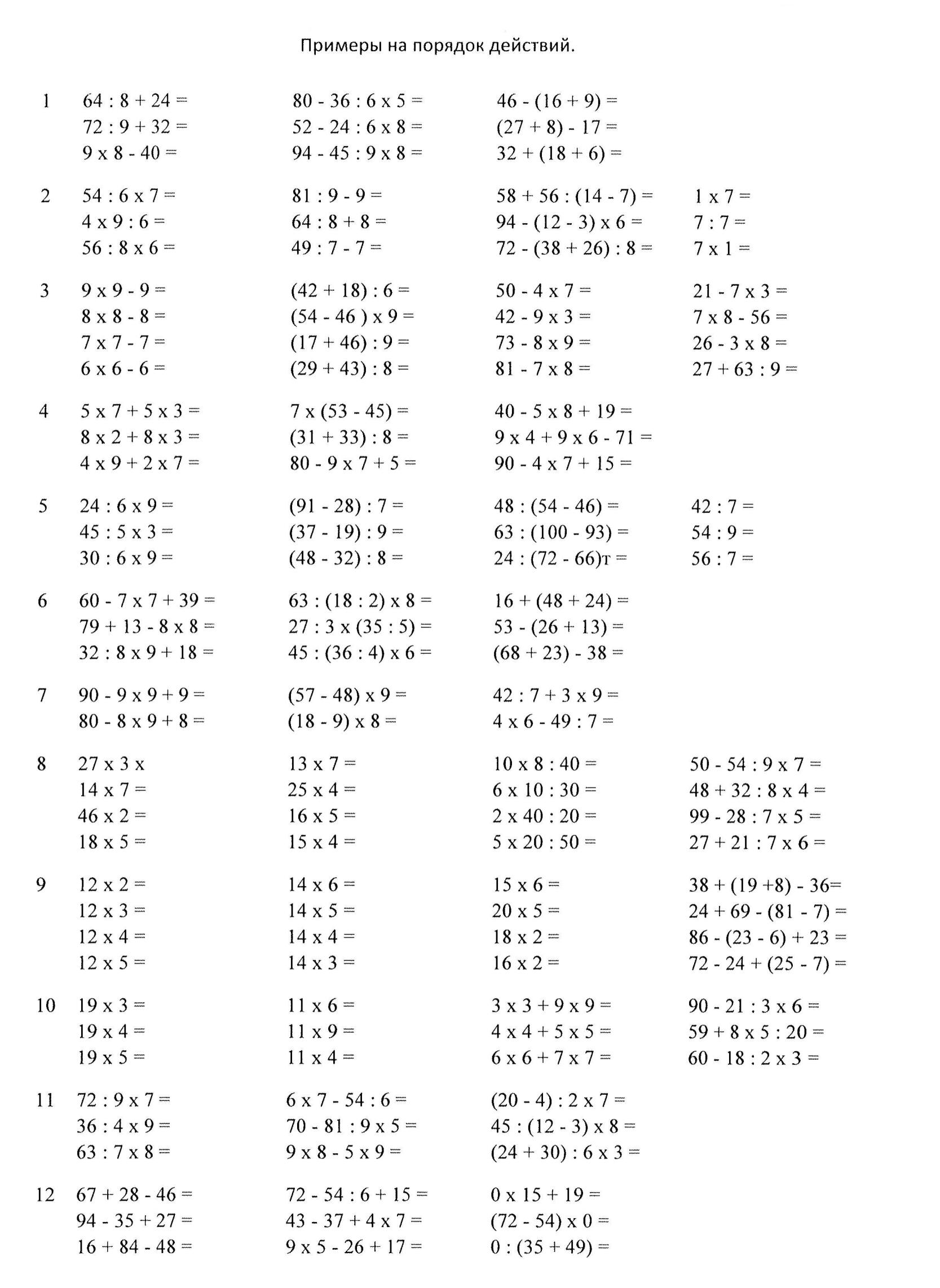 Примеры на порядок действий 2 класс