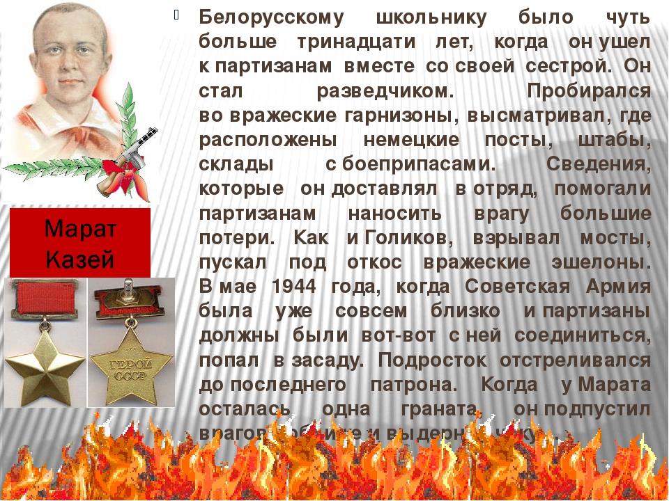 Белорусскому школьнику было чуть больше тринадцати лет, когда онушел кпарти...