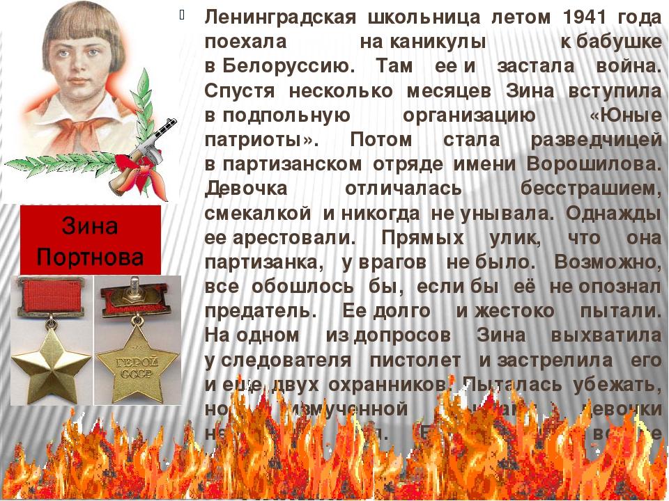 Ленинградская школьница летом 1941 года поехала наканикулы кбабушке вБелор...