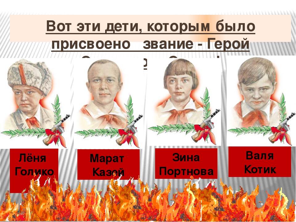 Вот эти дети, которым было присвоено звание - Герой Советского Союза! Лёня Го...