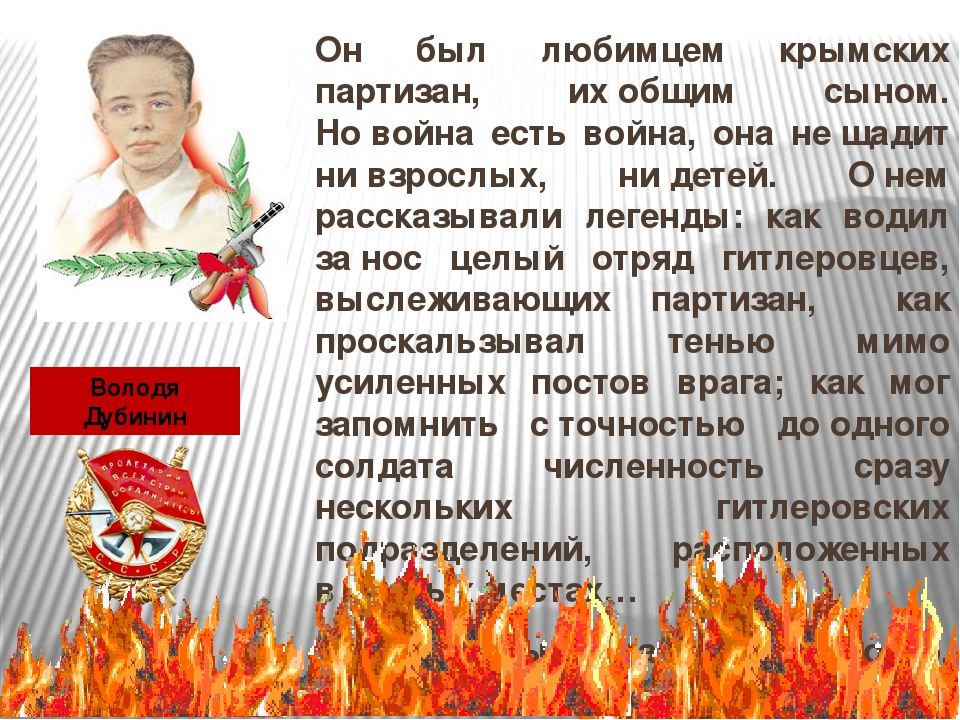 Он был любимцем крымских партизан, ихобщим сыном. Новойна есть война, она н...