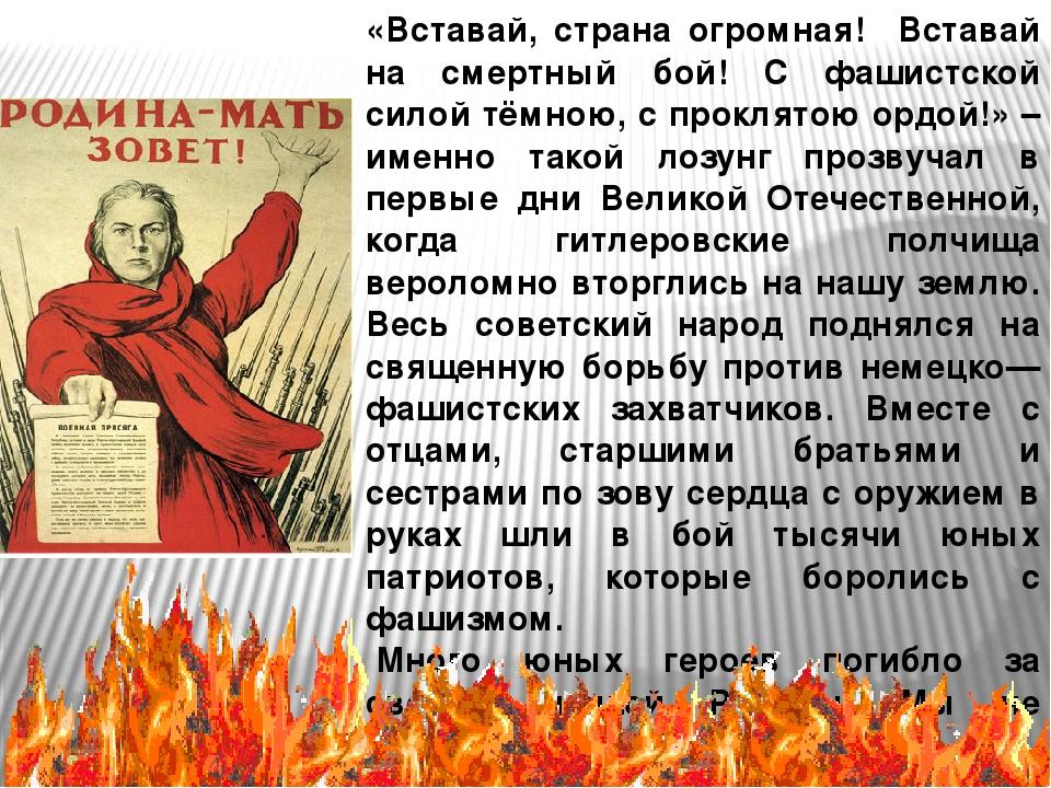 «Вставай, страна огромная! Вставай на смертный бой! С фашистской силой тёмно...