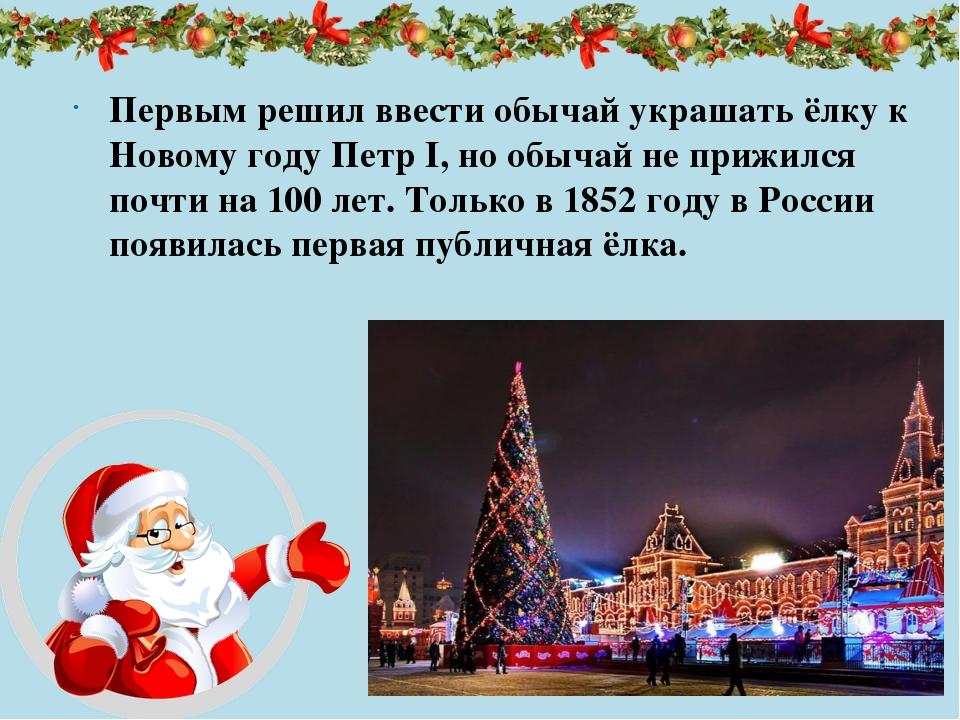 Новый год введенный петром первым