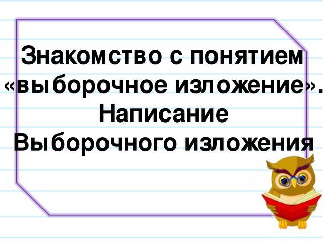 Календарно-тематическое планирование по русскому языку 3 класс умк гармония
