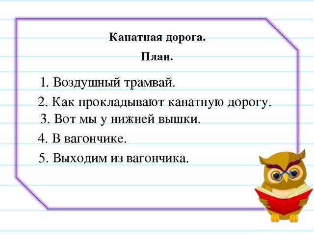 Изложение по русскому языку 4 класс гармония