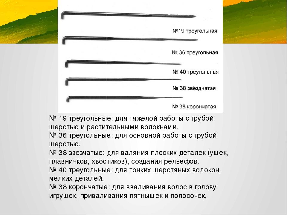 № 19 треугольные: для тяжелой работы с грубой шерстью и растительными волокна...